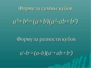 Формула суммы кубов a3+b3=(a+b)(а2-ab+b2) Формула разности кубов a3-b3=(a-b)(