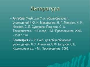 Литература Алгебра: Учеб. для 7 кл. общеобразоват. учреждений / Ю. Н, Макарыч