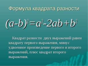 Формула квадрата разности (a-b)2=а2-2ab+b2 Квадрат разности двух выражений ра