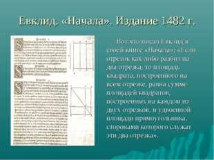 Евклид. «Начала». Издание 1482 г. Вот что писал Евклид в своей книге «Начала»