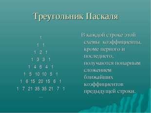 Треугольник Паскаля 1 1 1 1 2 1 1 3 3 1 1 4 6 4 1 1 5 10 10 5 1 1 6 15 20 15