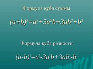 Формула куба суммы (a+b)3=a3+3a2b+3ab2+b3 Формула куба разности (a-b)3=a3-3a2