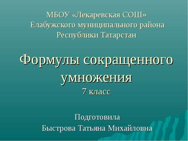 МБОУ «Лекаревская СОШ» Елабужского муниципального района Республики Татарстан...