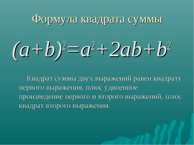 Формула квадрата суммы (a+b)2=а2+2ab+b2 Квадрат суммы двух выражений равен кв...