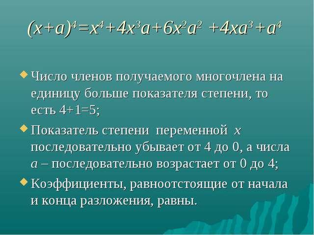 (x+a)4=x4+4x3a+6x2a2 +4xa3+a4 Число членов получаемого многочлена на единицу...