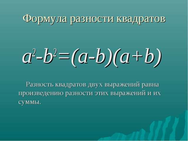 Формула разности квадратов a2-b2=(a-b)(a+b) Разность квадратов двух выражений...