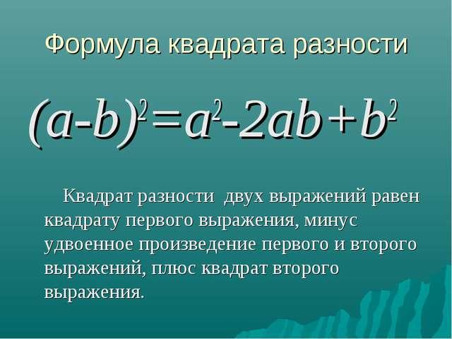 Формула квадрата разности (a-b)2=а2-2ab+b2 Квадрат разности двух выражений ра...