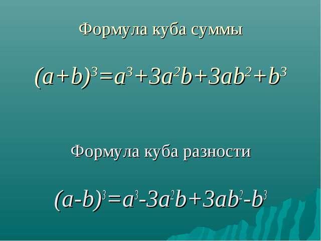 Формула куба суммы (a+b)3=a3+3a2b+3ab2+b3 Формула куба разности (a-b)3=a3-3a2...