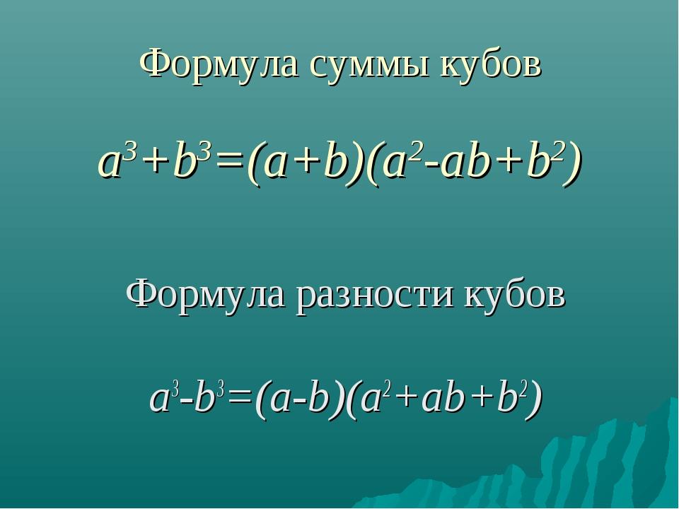 Формула суммы кубов a3+b3=(a+b)(а2-ab+b2) Формула разности кубов a3-b3=(a-b)(...
