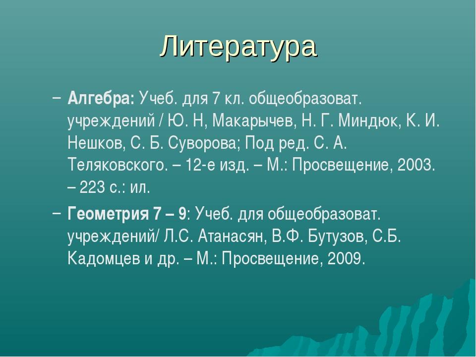Литература Алгебра: Учеб. для 7 кл. общеобразоват. учреждений / Ю. Н, Макарыч...