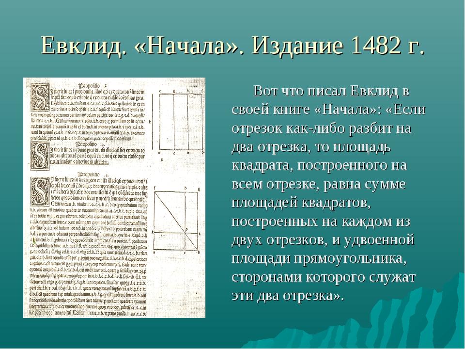 Евклид. «Начала». Издание 1482 г. Вот что писал Евклид в своей книге «Начала»...