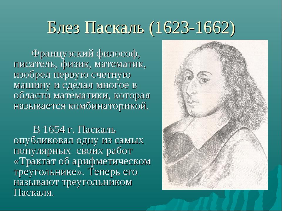 Блез Паскаль (1623-1662) Французский философ, писатель, физик, математик, изо...