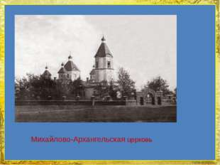 Михайлово-Архангельская церковь FokinaLida.75@mail.ru