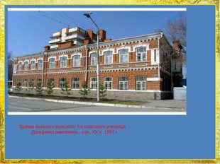 Здание бывшего мужского 4-х классного училища Датировка памятника - нач. XX
