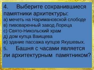 4. Выберите сохранившиеся памятники архитектуры: а) мечеть на Наримановской с