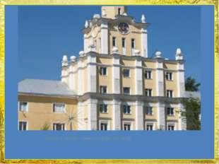Башня с часами – символ города Костанай FokinaLida.75@mail.ru
