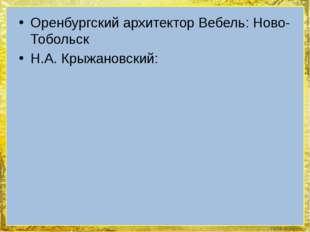Оренбургский архитектор Вебель: Ново-Тобольск Н.А. Крыжановский: FokinaLida.7