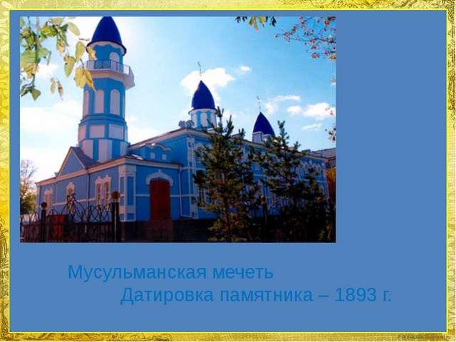 Мусульманская мечеть Датировка памятника – 1893 г. FokinaLida.75@mail.ru
