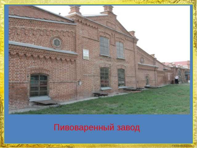 Пивоваренный завод FokinaLida.75@mail.ru