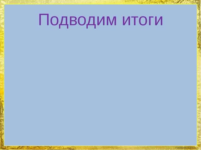 Подводим итоги FokinaLida.75@mail.ru