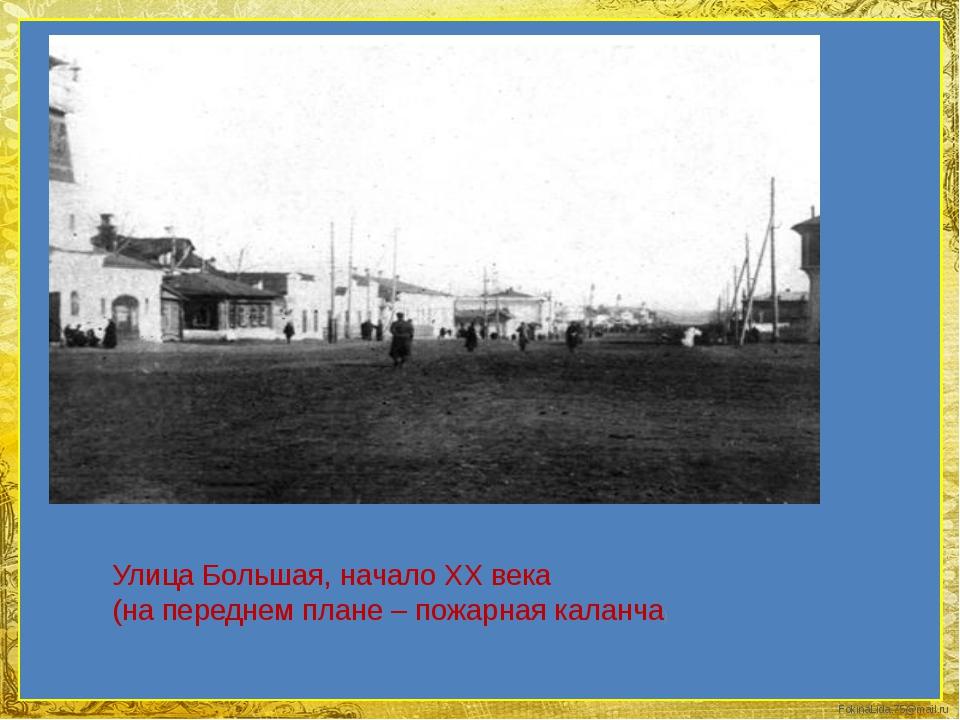 Улица Большая, начало ХХ века (на переднем плане – пожарная каланча) FokinaL...