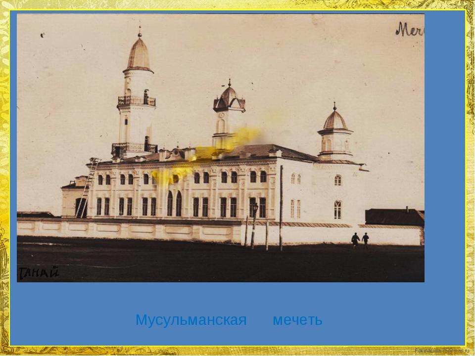 Мусульманская мечеть FokinaLida.75@mail.ru