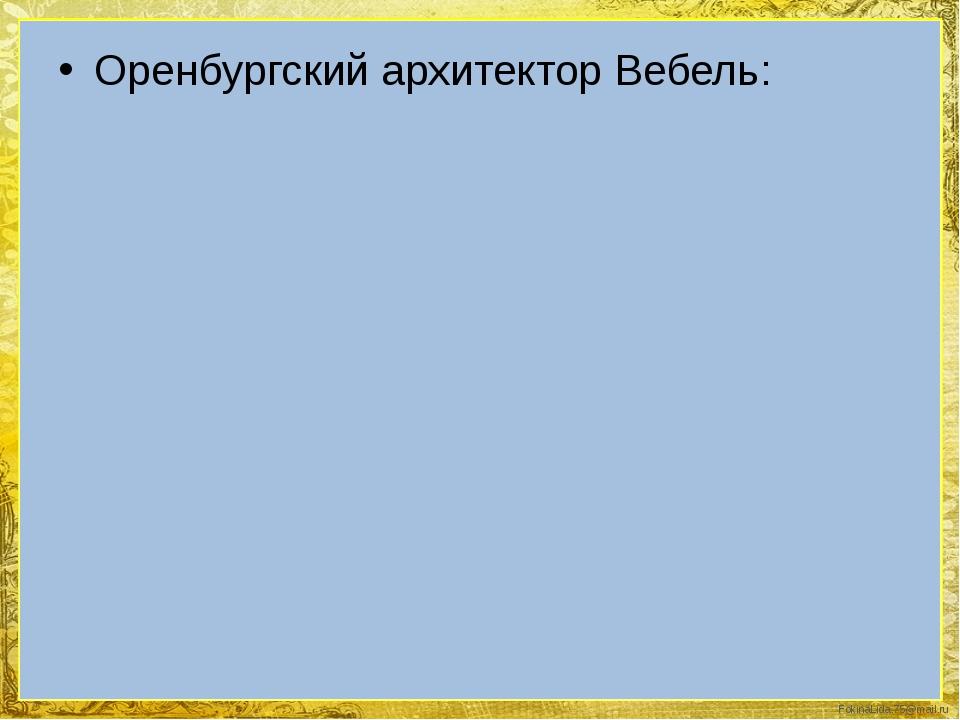 Оренбургский архитектор Вебель: FokinaLida.75@mail.ru