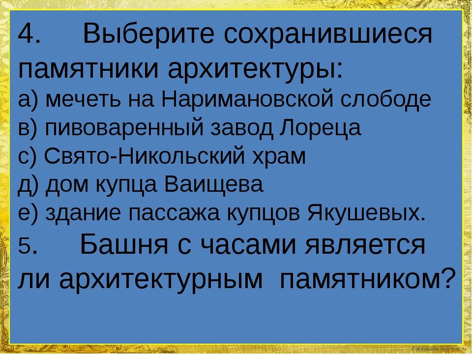4. Выберите сохранившиеся памятники архитектуры: а) мечеть на Наримановской с...