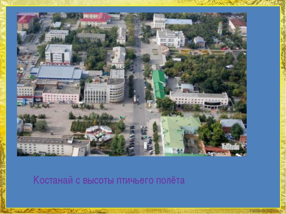 Костанай с высоты птичьего полёта FokinaLida.75@mail.ru