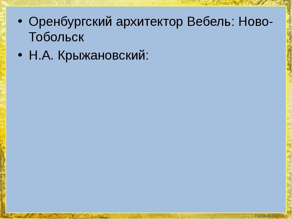 Оренбургский архитектор Вебель: Ново-Тобольск Н.А. Крыжановский: FokinaLida.7...
