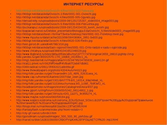 ИНТЕРНЕТ РЕСУРСЫ http://900igr.net/datas/eda/Ovoschi-4.files/0022-022-Tykva.j...
