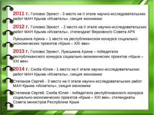 2011 г. Головко Эрнест - 3 место на ІІ этапе научно-исследовательских работ М