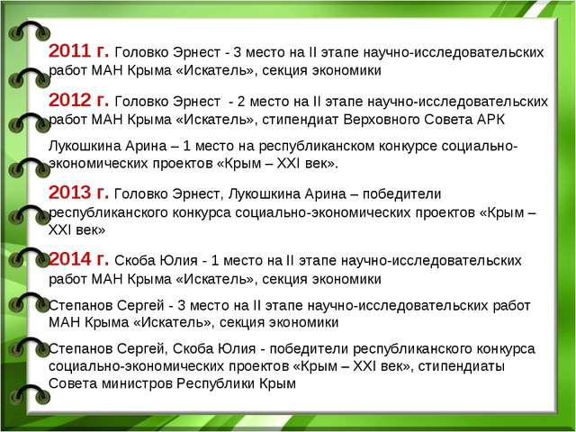 2011 г. Головко Эрнест - 3 место на ІІ этапе научно-исследовательских работ М...