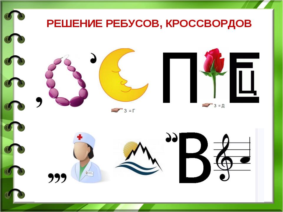 РЕШЕНИЕ РЕБУСОВ, КРОССВОРДОВ