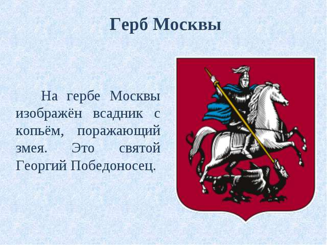 На гербе Москвы изображён всадник с копьём, поражающий змея. Это святой Геор...