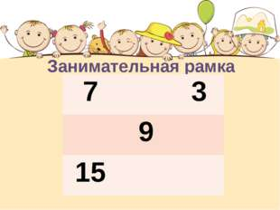 Занимательная рамка 7 3 9 15