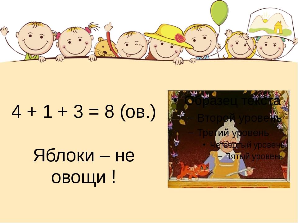 4 + 1 + 3 = 8 (ов.) Яблоки – не овощи !