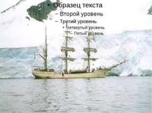 В январе 1820 года моряки Первой Русской Антарктической экспедиции на парусн