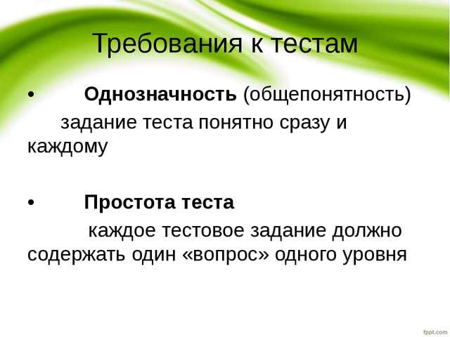 Требования к тестам •Однозначность(общепонятность)  задание те...