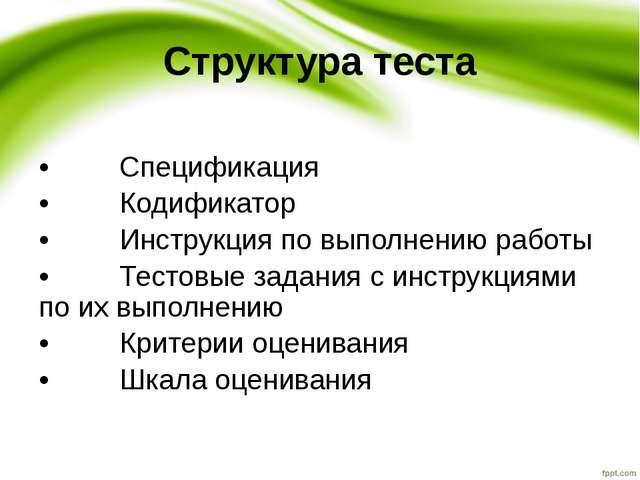 Структура теста •Спецификация •Кодификатор •Инстру...
