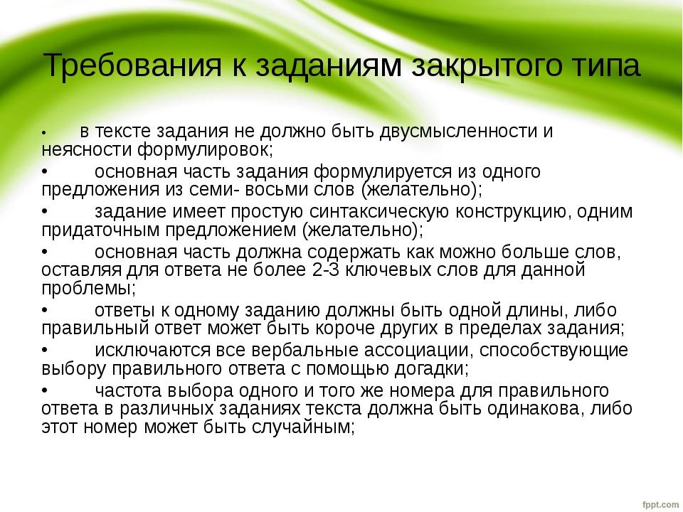 Требования к заданиям закрытого типа •в тексте задания не должно быт...