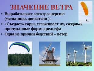 Вырабатывает электроэнергию (мельницы, двигатели ) «Съедает» горы, сглаживает