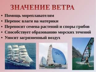 Помощь мореплавателям Перенос влаги на материки Переносит семена растений и с