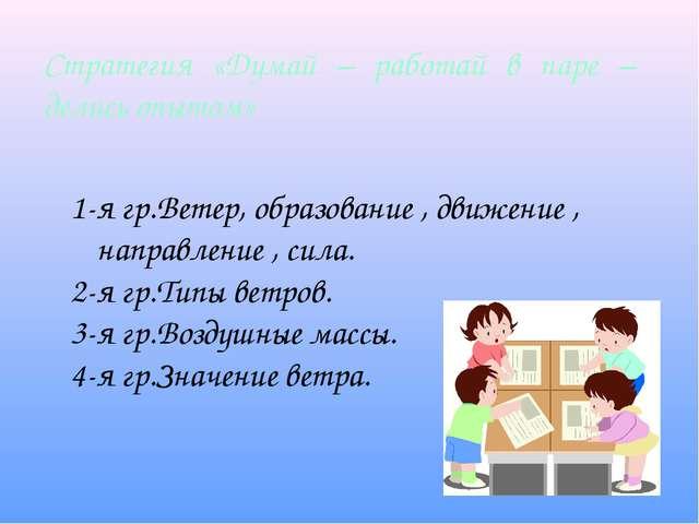 Стратегия «Думай – работай в паре – делись опытом» 1-я гр.Ветер, образование...
