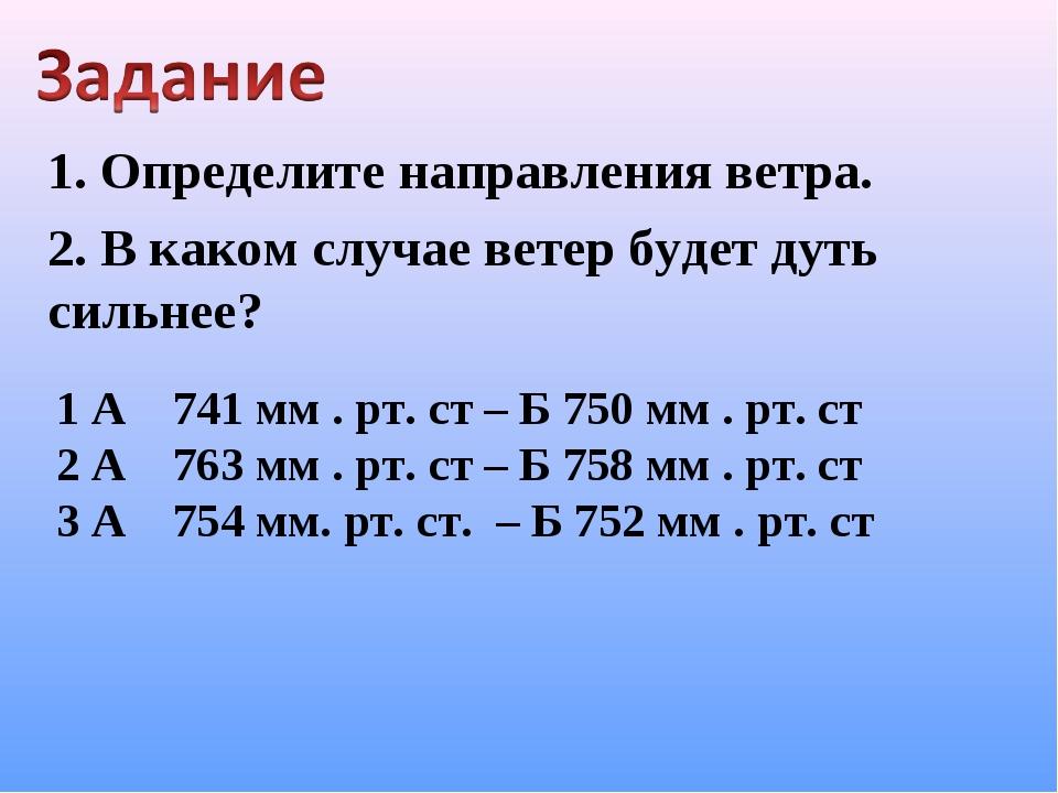 1. Определите направления ветра. 2. В каком случае ветер будет дуть сильнее?...