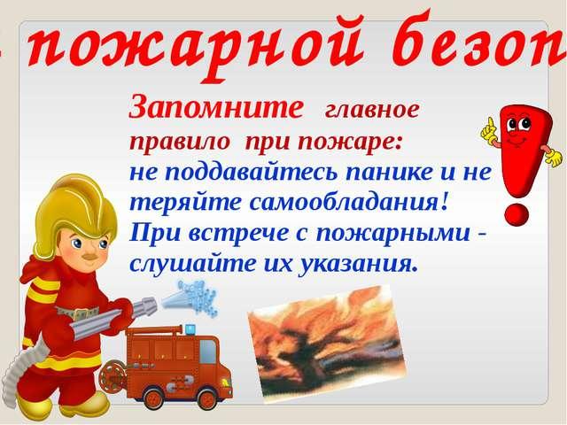 Правила пожарной безопасности Запомните главное правило при пожаре: не поддав...