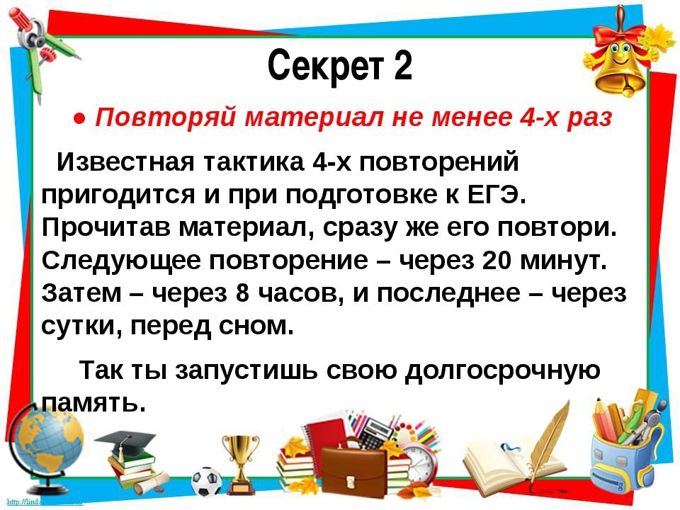 Секрет 2 ● Повторяй материал не менее 4-х раз Известная тактика 4-х повторени...