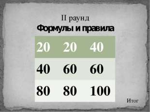 II тур Практический 10 минут секундомер слайдом