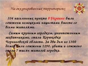 На оккупированных территориях: 334 населенных пункта в Украине были сожжены н