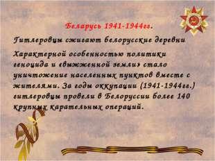 Беларусь 1941-1944гг. Гитлеровцы сжигают белорусские деревни Характерной осо